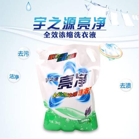【仅限新乡】宇之源亮净 全效浓缩洗衣液3kg袋装 怡神薰衣草花香味