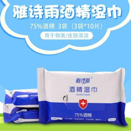 DL雅诗雨 酒精湿巾 75%酒精3袋(3袋*10片)共30抽 便携装居家办公75%酒精湿巾纸巾