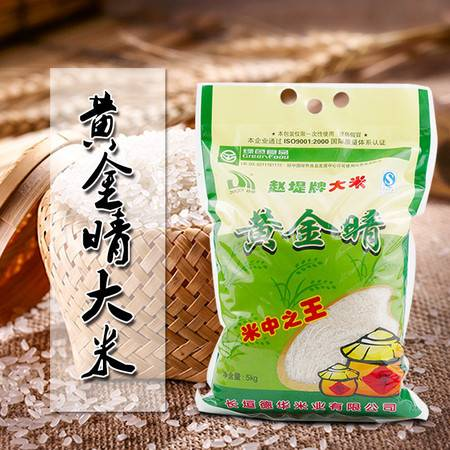 赵堤  黄金晴大米 5KG 厨乡土特产赵堤大米