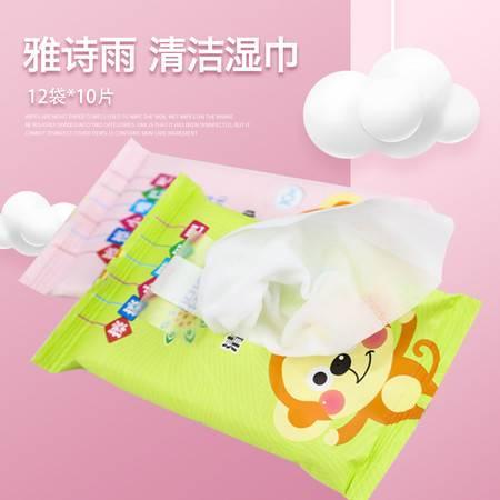 雅诗雨 清洁湿巾 12袋(12袋*10片)共120片 湿纸巾小包便携装