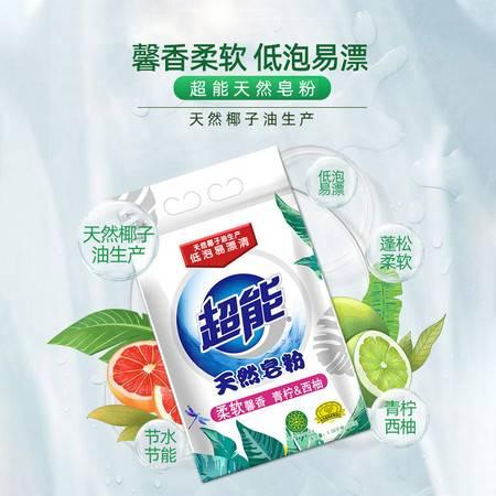 超能 天然皂粉1.32千克+200克 洗衣粉家庭实惠装