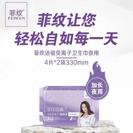 菲纹活磁负离子卫生巾夜用用4片*2袋330mm棉薄透气抑菌去异味止痒
