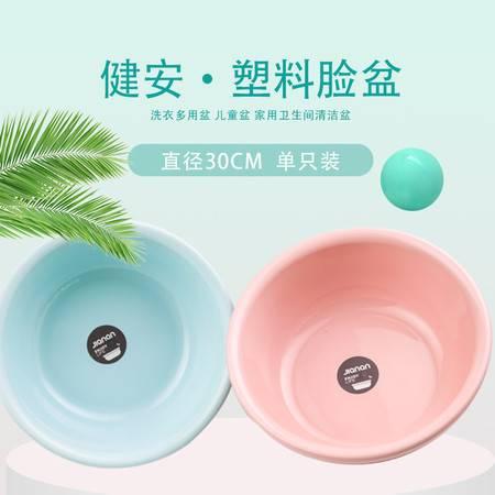 健安 0316欧美盆30CM 塑料脸盆洗衣多用盆盆子儿童盆家用卫生间清洁盆