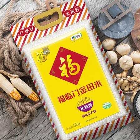福临门 金田米长粒香 绥化小产区 东北大米 粳米 大米 5kg