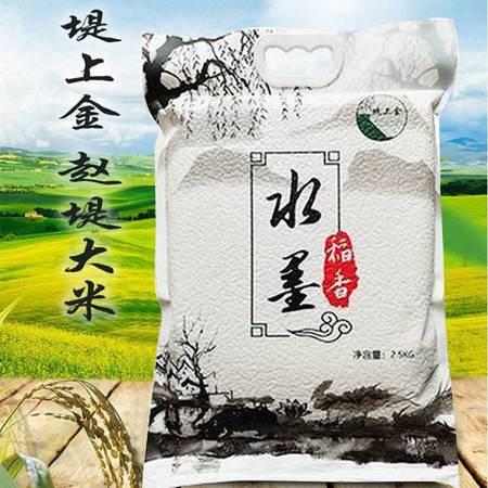 堤上金 赵堤大米 水墨稻香 2.5kg 大米蒸煮米饭粥