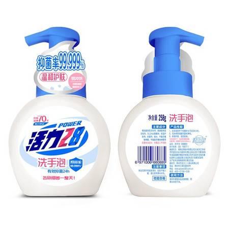 活力2瓶8 抑菌型洗手泡258g*2瓶 婴幼儿留香滋润泡沫型杀菌消毒