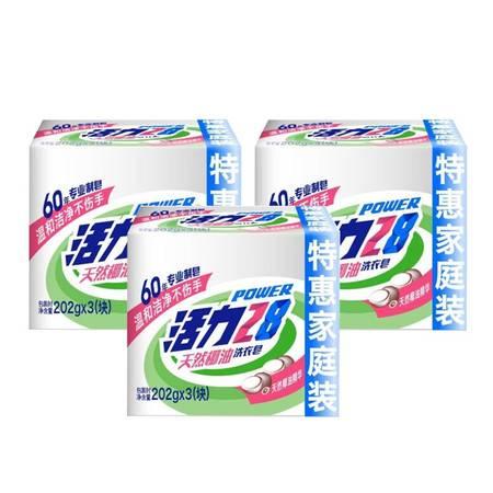 活力28 天然椰油洗衣皂202g*3块*3组