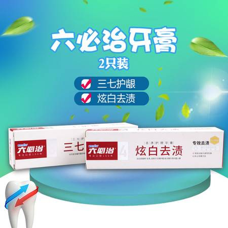 2只装六必治牙膏(三七护龈+炫白去渍)150克*2只