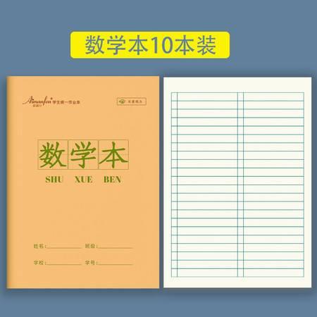 爱满分 16K侧翻作业本18张双面书写(适用三年级--高三)10本