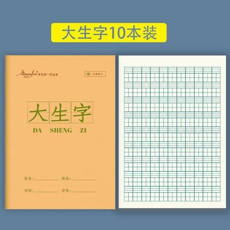 爱满分 16K侧翻作业本18张双面书写10本