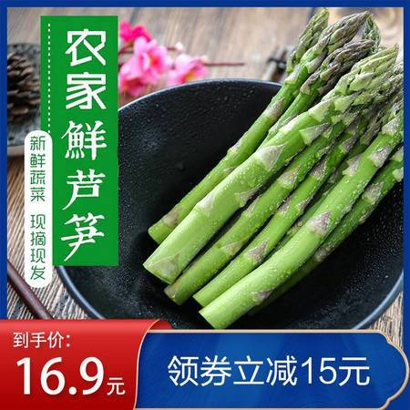 农家自产 鲜芦笋2斤装 新鲜蔬菜现摘现发应季蔬菜脆嫩春笋鲜笋