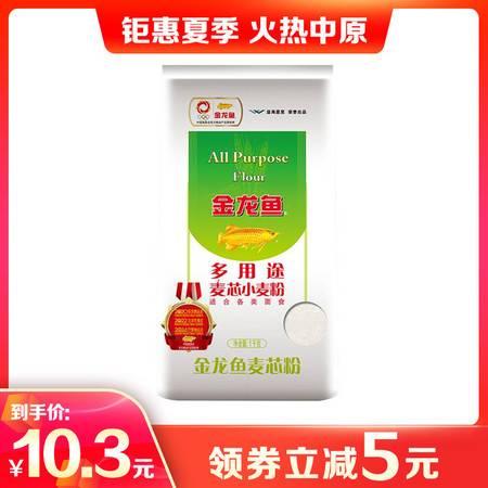【直播节活动】金龙鱼 多用途麦芯小麦粉 1千克