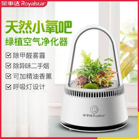 荣事达RS-JC189R空气净化器家用小型除甲醛卧室室内生活负离子呼吸便携式