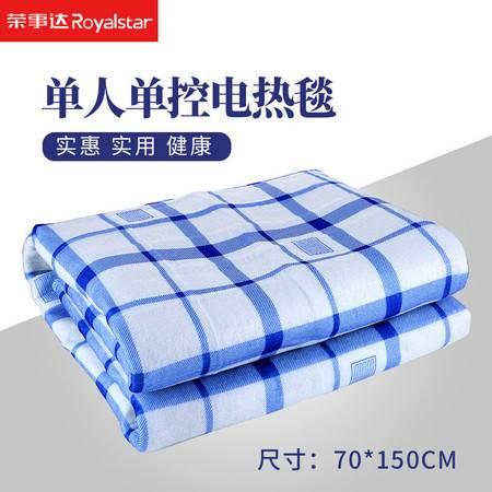 Royalstar/荣事达R0706电热毯单人除湿学生宿舍安全防水家用电褥子150×70cm