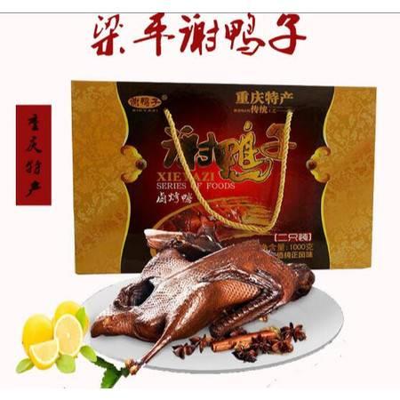 梁平特产谢鸭子卤烤鸭礼盒两只装卤鸭子