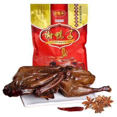 梁平特产谢鸭子卤烤鸭整只美食小吃休闲食品卤烤鸭即食