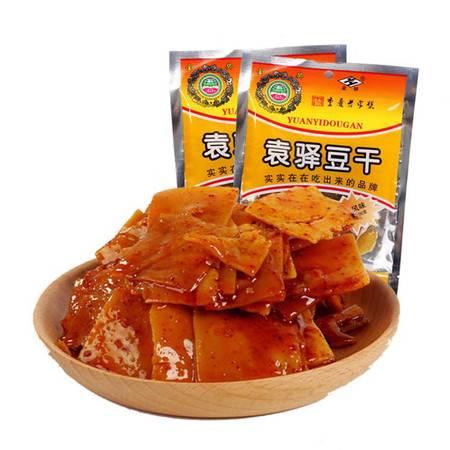 梁平袁驿豆干袋装 有嚼劲儿豆腐干麻辣五香味礼盒装1000g