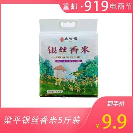 【重邮919】梁平银丝香米 2.5kg