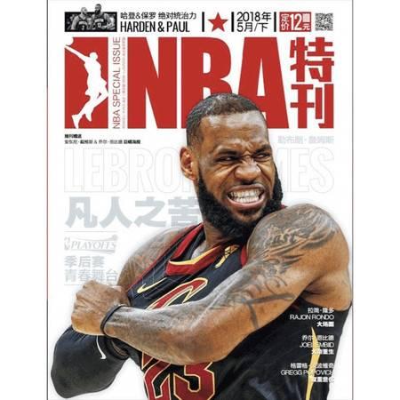 【长沙邮政书刊零售旗舰店】预售《NBA特刊》 1年共24期  三个月起订