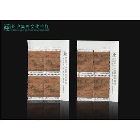 【长沙邮政集邮文创旗舰店】《中国2019世界集邮博览会》纪念邮票四方联