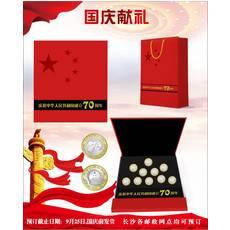 【长沙邮政集藏文创旗舰店】新中国成立七十周年纪念币(十枚装)