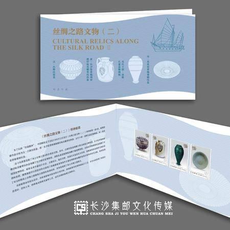 【长沙集藏】《丝绸之路文物二》套票折(预计发货时间6月中旬)