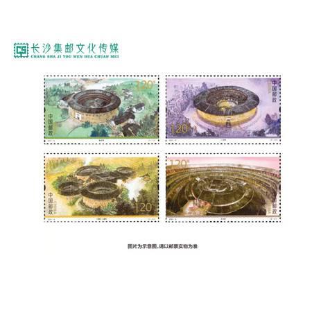 【长沙集藏】《福建土楼》特种邮票