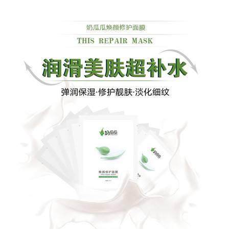 奶瓜瓜面膜 焕颜皮肤 修护补水 超保湿植物面膜