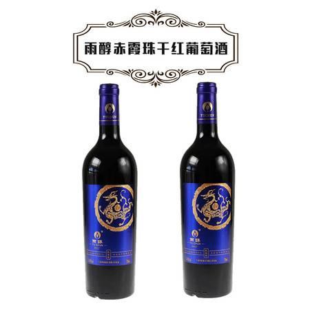 雨醇 赤霞珠干红葡萄酒甄选级