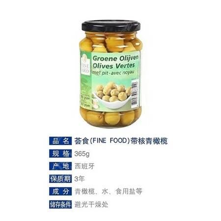 FINE FOOD去核青橄榄365g图片