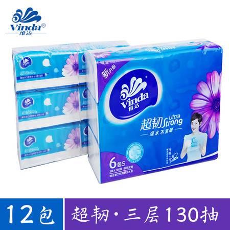 维达/Vinda 维达抽纸超韧面巾纸 S码3层130抽12包 无香婴儿可用餐巾纸