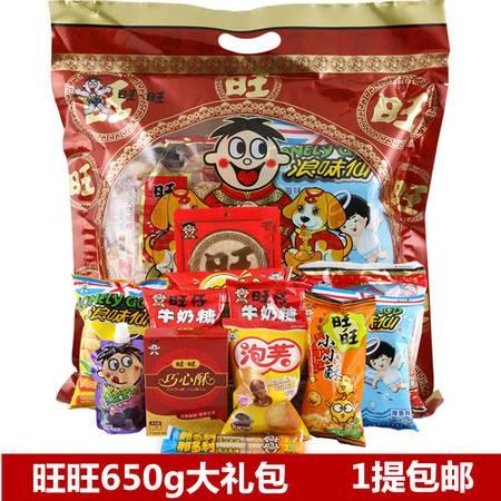 旺旺 650g大礼包仙贝雪饼组合混合装新年礼包儿童零食礼盒