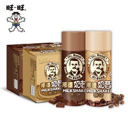 旺旺 邦德奶昔巧克力咖啡风味含乳饮料下午茶可可休闲饮料250ml*4