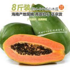 全国包邮海南八斤红心青木瓜