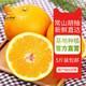【常山胡柚】柚子 常山胡柚 连包装5斤 新鲜水果 浙江特产包邮