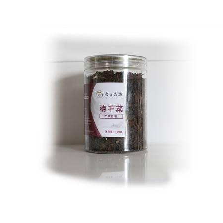 武功山特产  舌尖武功 梅干菜150g