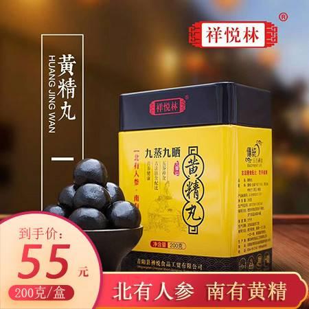 【原味青阳】青阳 祥悦林黄精丸 200克/盒