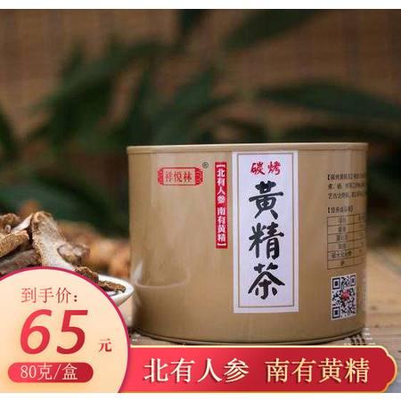 【消费扶贫】青阳 祥悦林炭烤黄精茶 80克/盒