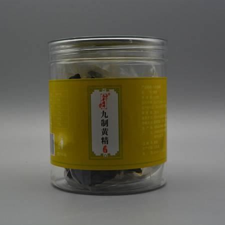 【原味青阳】九华禧牌 九制黄精 150g