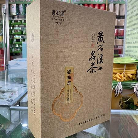 【邮政惠农直播专场】黄石溪名茶 二级300g礼盒装