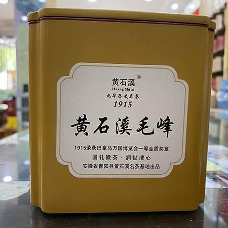 【邮政惠农直播专场】黄石溪名茶 一级100g听装