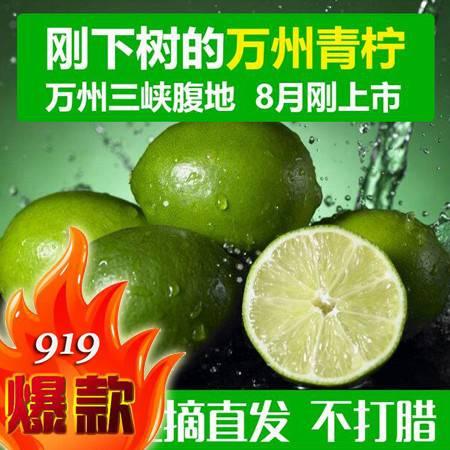 【扶贫助农】双11爆款重庆万州青柠檬1000g盒装