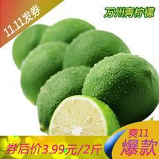 【爽11爆款】重庆万州青柠檬2斤装