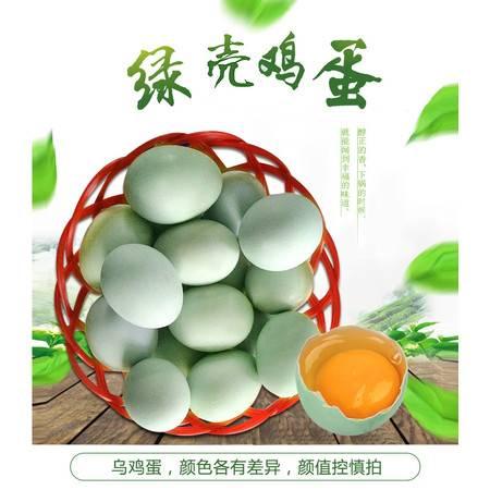 【万州馆】罗田散养绿壳乌鸡蛋乡咔咔乌鸡蛋30枚装