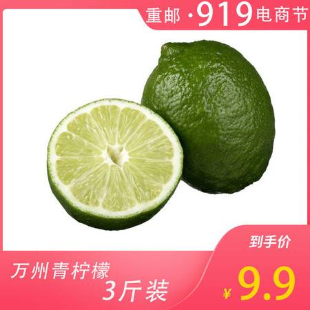 【重邮919】万州青柠檬3斤装