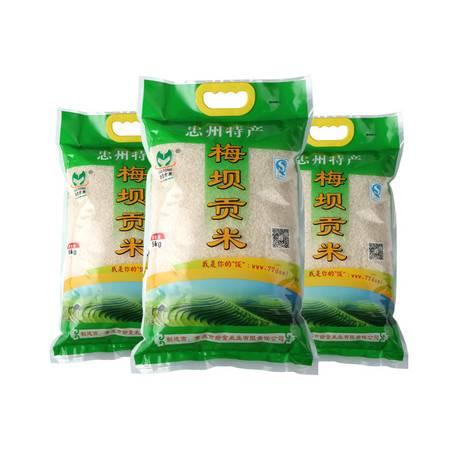 重庆忠县特产梅坝贡米5公斤 包邮