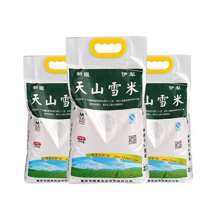 重庆忠县天山雪米5公斤装  包邮