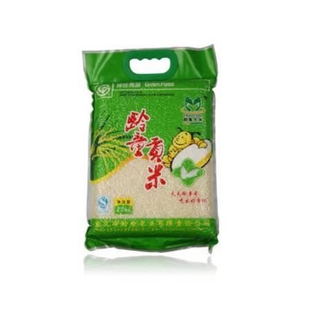 重庆忠县特产龄童贡米2.5公斤装  包邮