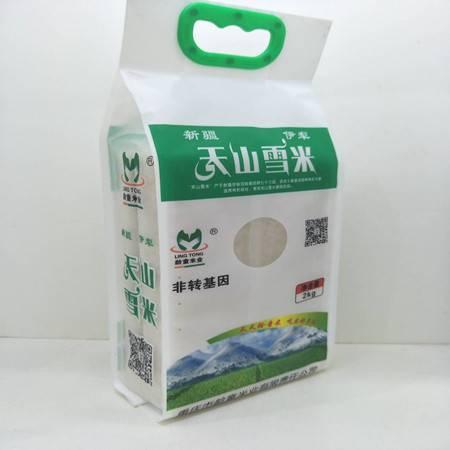 重庆忠县天山雪米2公斤   包邮