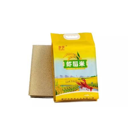 荣芳 虾稻米新包装2.5KG   年货节